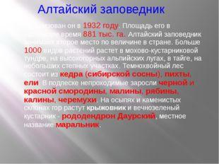 Ученые Алтайского заповедника зарегистрировали 66 видов млекопитающих, 331 ви
