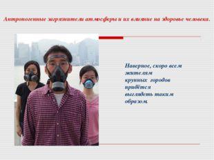 Антропогенные загрязнители атмосферы и их влияние на здоровье человека. Навер