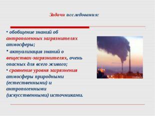 обобщение знаний об антропогенных загрязнителях атмосферы; актуализация знан