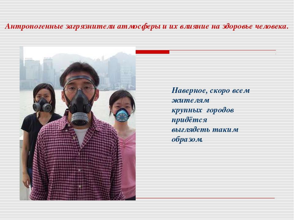 Антропогенные загрязнители атмосферы и их влияние на здоровье человека. Навер...