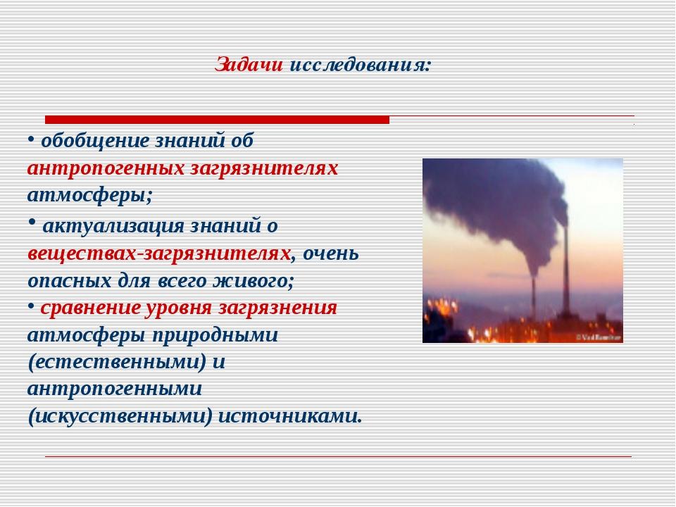 обобщение знаний об антропогенных загрязнителях атмосферы; актуализация знан...