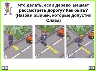 Что делать, если дерево мешает рассмотреть дорогу? Как быть? (Назови ошибки,