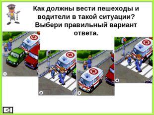 Как должны вести пешеходы и водители в такой ситуации? Выбери правильный вари