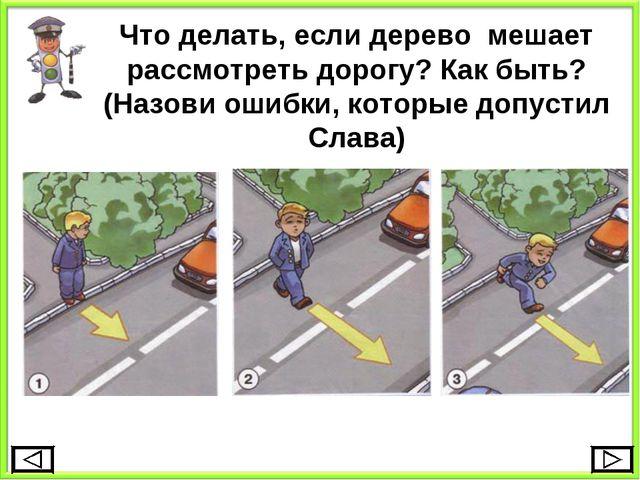 Что делать, если дерево мешает рассмотреть дорогу? Как быть? (Назови ошибки,...