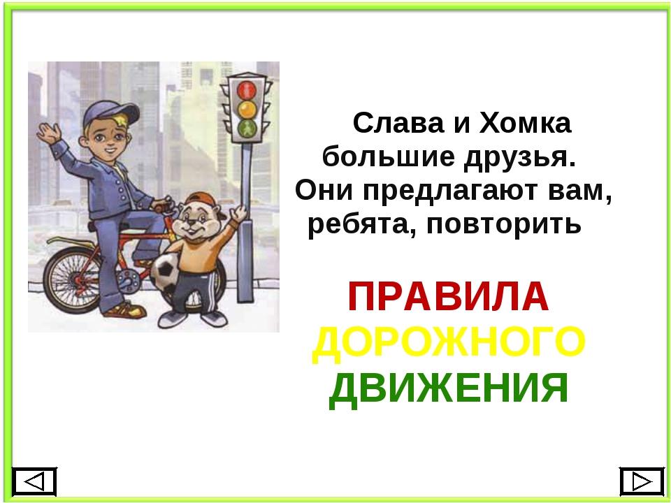 Слава и Хомка большие друзья. Они предлагают вам, ребята, повторить ПРАВИЛА...