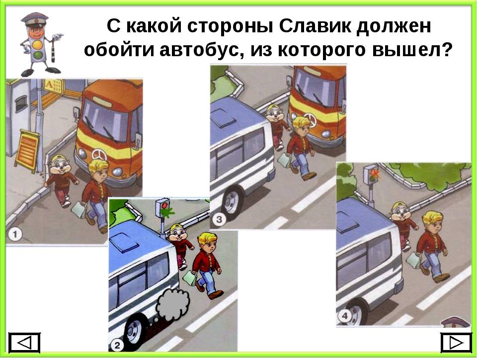 С какой стороны Славик должен обойти автобус, из которого вышел?