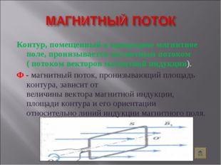 Контур, помещенный в однородное магнитное поле, пронизывается магнитным поток
