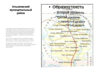 Алькеевский муниципальный район Алькеевский муниципальный район расположен на
