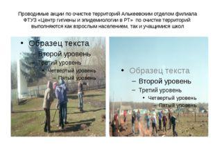 Проводимые акции по очистке территорий Алькеевским отделом филиала ФТУЗ «Цент