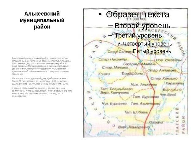 Алькеевский муниципальный район Алькеевский муниципальный район расположен на...
