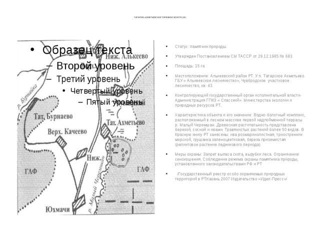 Статус: памятник природы. Утвержден Постановлением СМ ТАССР от 29.12.1985 № 6...