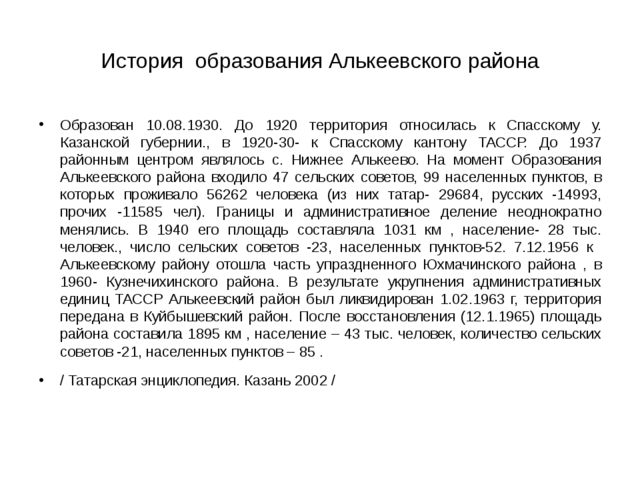История образования Алькеевского района Образован 10.08.1930. До 1920 террито...