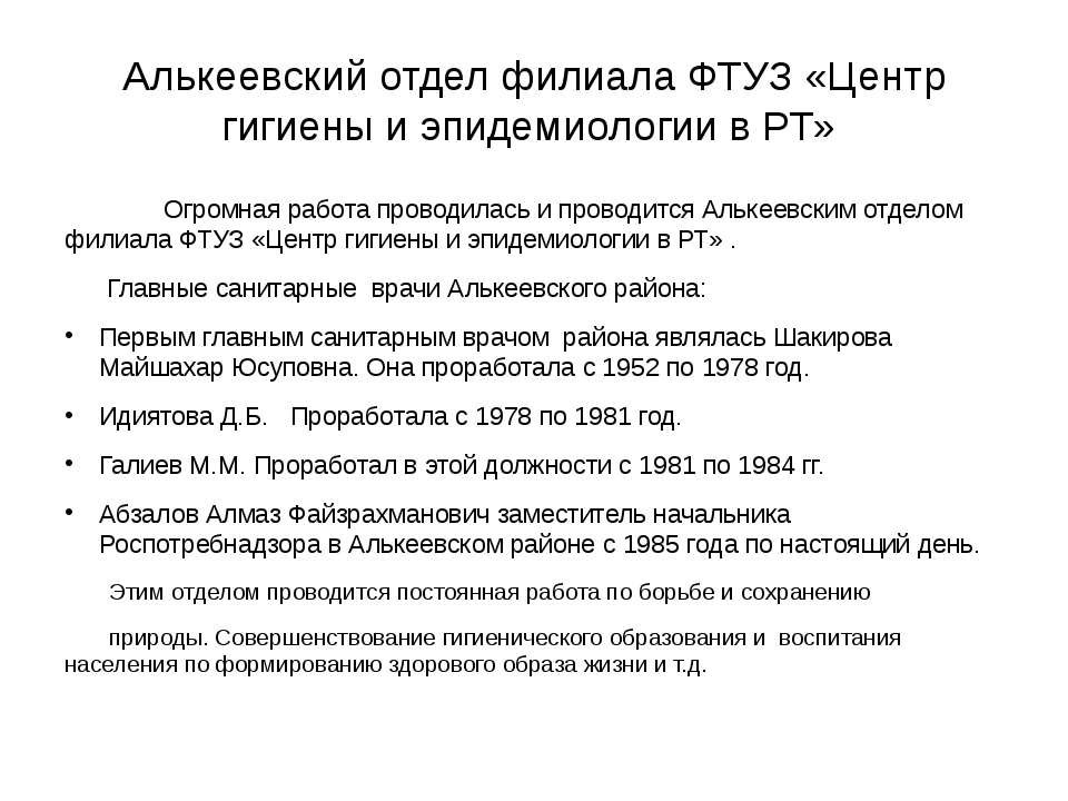 Алькеевский отдел филиала ФТУЗ «Центр гигиены и эпидемиологии в РТ» Огромная...