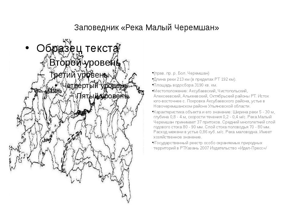 Заповедник «Река Малый Черемшан» (прав. пр. р. Бол. Черемшан) Длина реки 213...