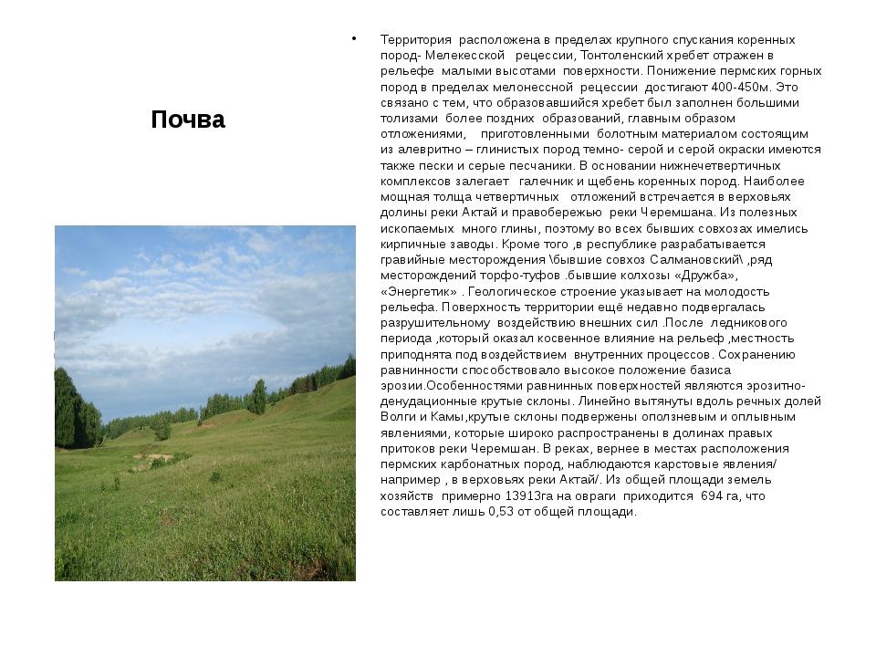 Почва Территория расположена в пределах крупного спускания коренных пород- Ме...