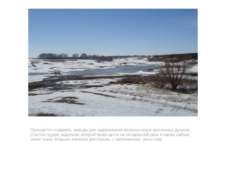 Приходится создавать запруды для задерживания весенних вод в эррозеиных долин...