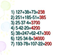 1) 127+38+73=238 2) 251+185-51=385 3) 25·37·4=3700 4) 5·42·20=4200 5) 38+247+