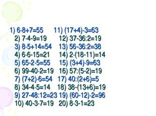1) 6·8+7=55 11) (17+4)·3=63 2) 7·4-9=19 12) 37-36:2=19 3) 8·5+14=54 13) 56-3