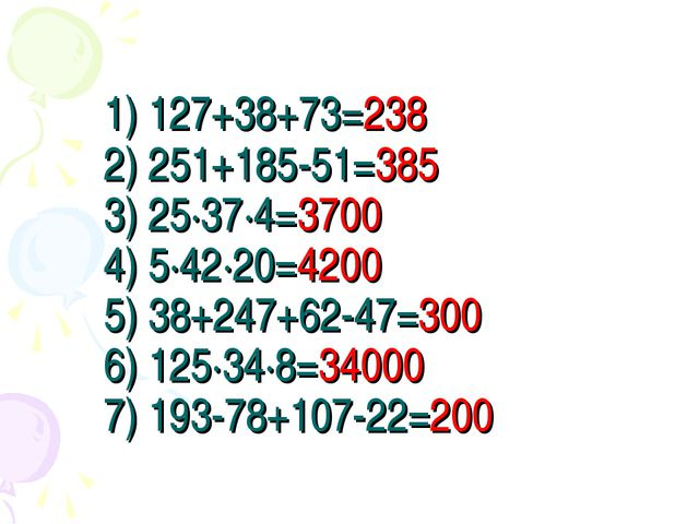 1) 127+38+73=238 2) 251+185-51=385 3) 25·37·4=3700 4) 5·42·20=4200 5) 38+247+...