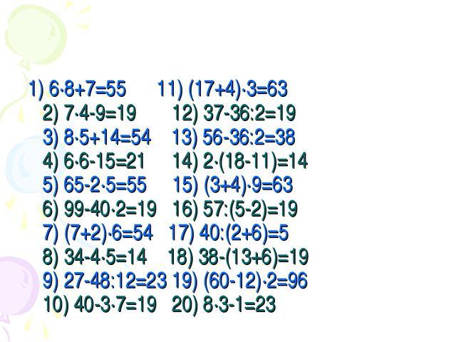 1) 6·8+7=55 11) (17+4)·3=63 2) 7·4-9=19 12) 37-36:2=19 3) 8·5+14=54 13) 56-3...