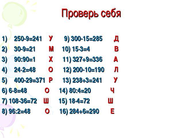 Проверь себя 250-9=241 У 9) 300-15=285 Д 30-9=21 М 10) 15·3=4 В 90:90=1 Х 11)...