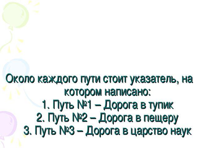 Около каждого пути стоит указатель, на котором написано: 1. Путь №1 – Дорога...