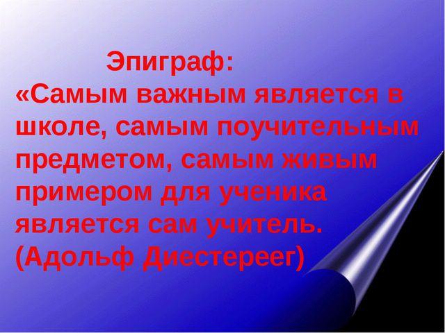 Эпиграф: «Самым важным является в школе, самым поучительным предметом, самым...