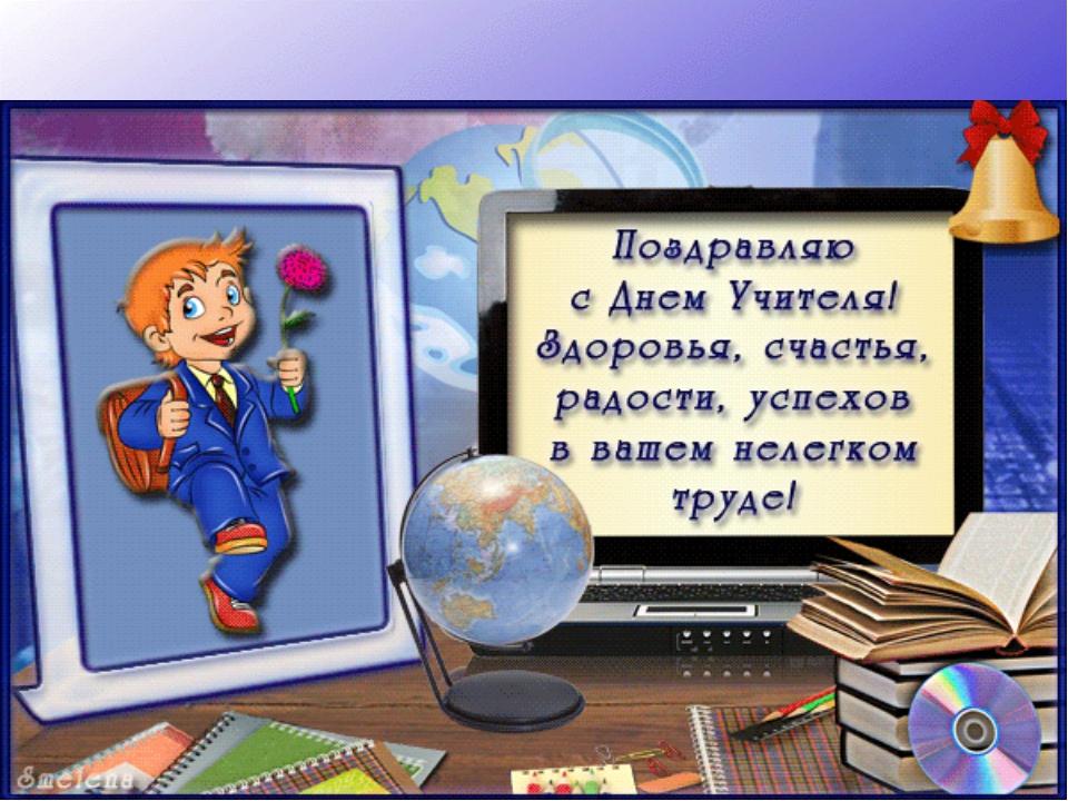 День учителя картинка поздравление