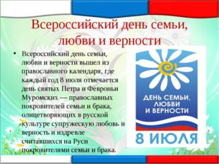 Всероссийский день семьи, любви и верности Всероссийский день семьи, любви и