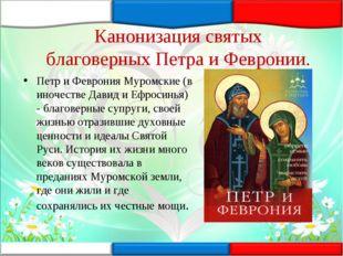 Канонизация святых благоверных Петра и Февронии. Петр и Феврония Муромские (в