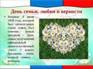 День семьи, любви и верности Впервые 8 июля 2008 года, который был провозглаш