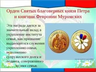 Орден Святых благоверных князя Петра и княгини Февронии Муромских Эта награда