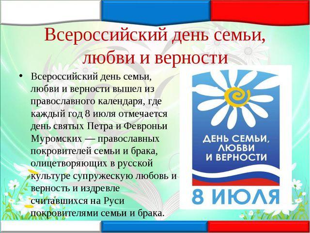 Всероссийский день семьи, любви и верности Всероссийский день семьи, любви и...