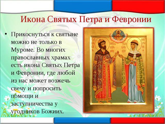 Икона Святых Петра и Февронии Прикоснуться к святыне можно не только в Муроме...