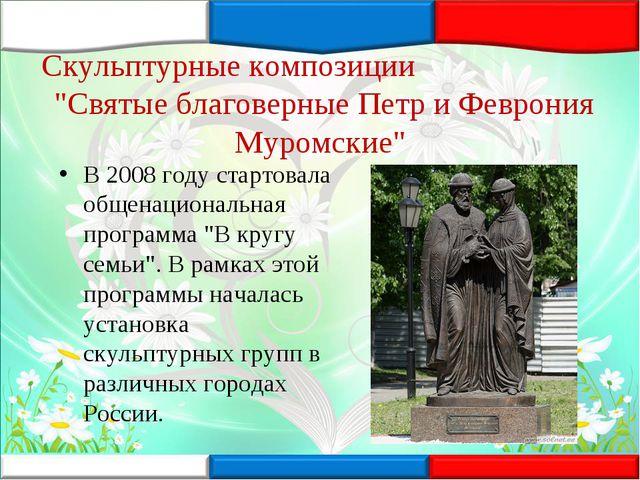 """Скульптурные композиции """"Святые благоверные Петр и Феврония Муромские"""" В 2008..."""