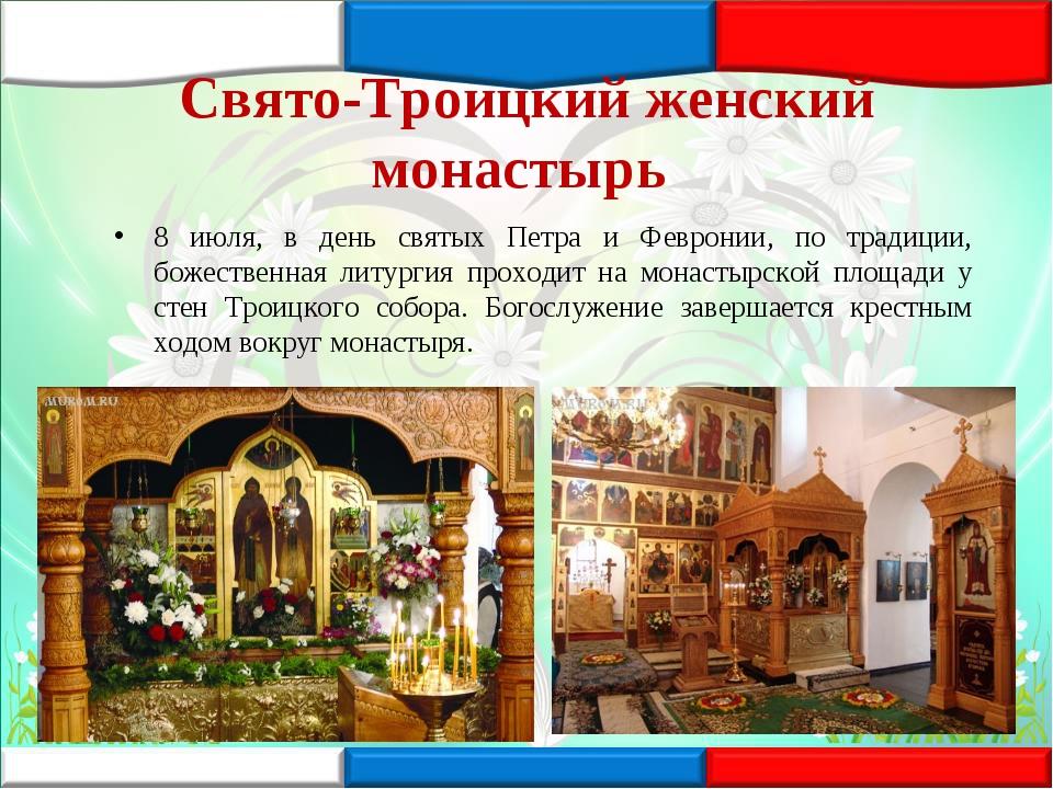 Свято-Троицкий женский монастырь 8 июля, в день святых Петра и Февронии, по т...