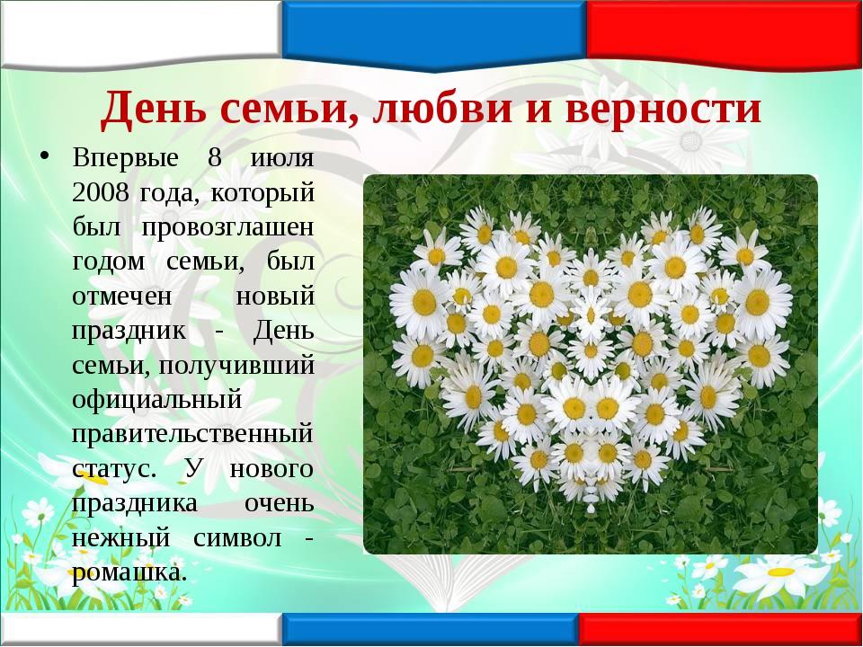 День семьи, любви и верности Впервые 8 июля 2008 года, который был провозглаш...