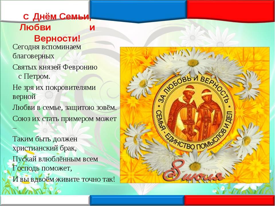 С Днём Семьи, Любви и Верности! Сегодня вспоминаем благоверных Святых князей...
