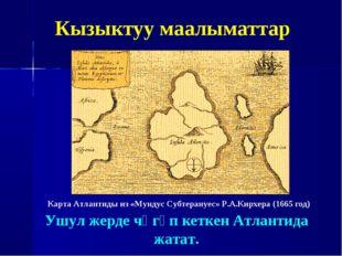 Кызыктуу маалыматтар Карта Атлантиды из «Мундус Субтерануес» Р.А.Кирхера (166
