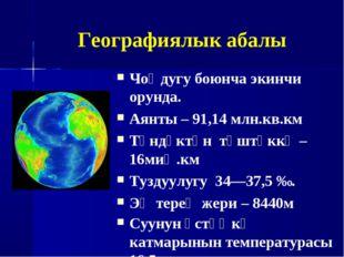 Географиялык абалы Чоңдугу боюнча экинчи орунда. Аянты – 91,14 млн.кв.км Түнд