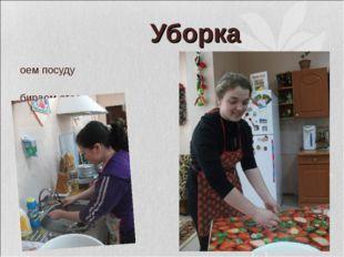 Уборка Моем посуду Убираем стол Моем полы и заметаем