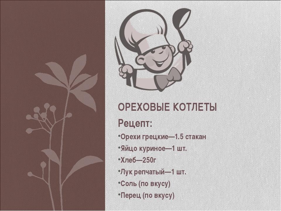 Рецепт: Орехи грецкие—1.5 стакан Яйцо куриное—1 шт. Хлеб—250г Лук репчатый—1...