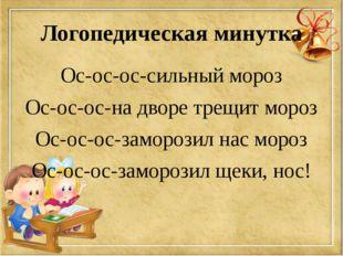 Логопедическая минутка Ос-ос-ос-сильный мороз Ос-ос-ос-на дворе трещит мороз