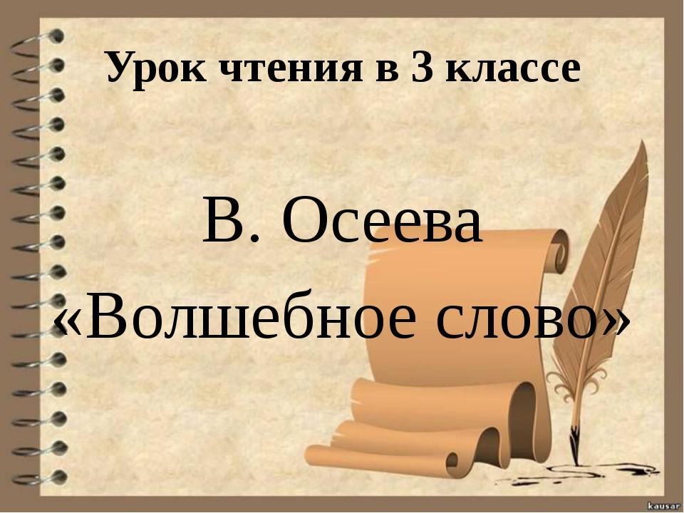Урок чтения в 3 классе В. Осеева «Волшебное слово»