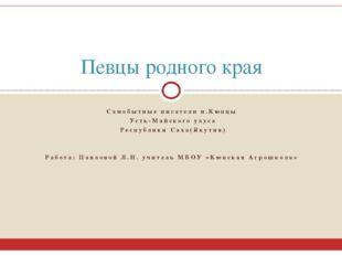 Самобытные писатели н.Кюпцы Усть-Майского улуса Республики Саха(Якутия) Работ