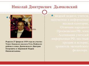 Николай Дмитриевич Дьячковский видный педагог, учитель математики и информати