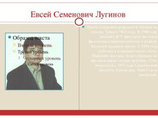 Евсей Семенович Лугинов Евсей Семенович родился в н. Кюпцы на участке Тумул в