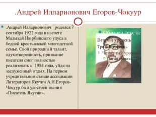 .Андрей Илларионович Егоров-Чокуур .Андрей Илларионович родился 7 сентября 19
