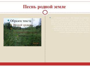 Песнь родной земле «Сельская земля моя! …Про такую несравненную красоту в сре