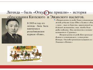 Легенда – быль «Откуда мы пришли» - история образования Кюпского и Эжанского